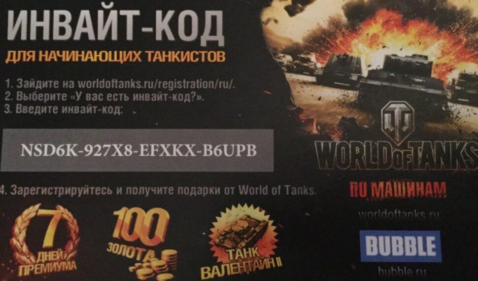 Инвайт-код World of Tanks